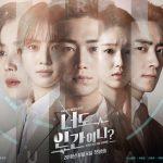 Are You Human Too? (Korean Drama)