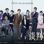The Negotiator (Chinese Drama)