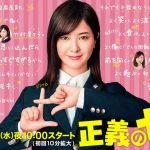 "Ms. Justice ""Seigi no Se"" (Japanese Drama)"