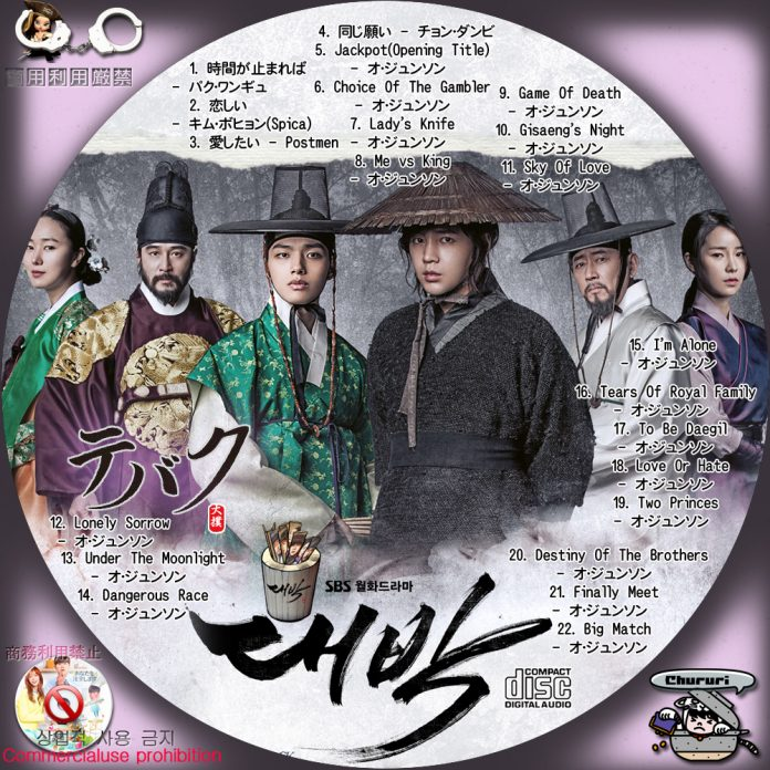The Royal Gambler (Korean Drama)